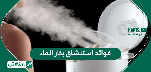 فوائد استنشاق بخار الماء