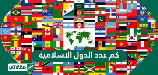 كم عدد الدول الاسلامية في العالم .. أسماء الدول الاسلامية من حيث السكان