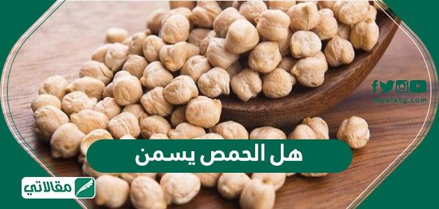 هل الحمص يسمن .. تعرف على القيمة الغذائية والسعرات الحرارية للحمص