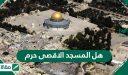 هل المسجد الاقصى حرم .. من بنى المسجد الأقصى