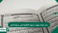 عدد مرات ورود سجود التلاوة في سورة الحج والقرآن الكريم