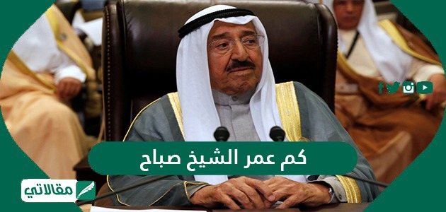كم عمر الشيخ صباح .. أهم المعلومات عن الشيخ صباح الأحمد