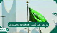 كم مضى على تأسيس المملكة العربية السعودية .. اعرف تاريخ تأسيس السعودية