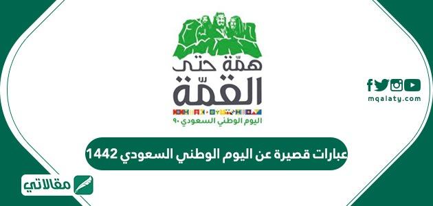 عبارات عن اليوم الوطني السعودي 1442 وأجمل الرسائل القصيرة