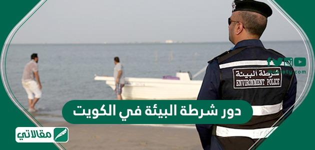 دور شرطة البيئة في الكويت
