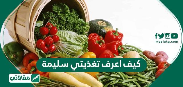 كيف اعرف تغذيتي سليمة .. اعراض التغذية غير السليمة