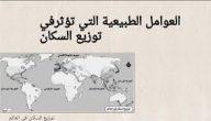 من مقومات جذب السكان .. معلومات عن توزيع السكان