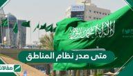 متى صدر نظام المناطق .. ما هو نظام المناطق السعودي
