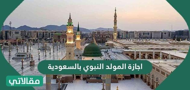 اجازة المولد النبوي بالسعودية لعام 2020
