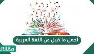 اجمل ما قيل عن اللغة العربية الفصحى