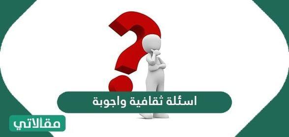 اسئلة ثقافية واجوبة كثيرة ومميزة وغنية بالمعلومات المفيدة