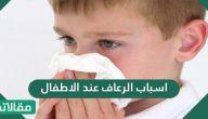 اسباب الرعاف عند الاطفال .. عوامل تزيد من خطر إصابة الطفل بالرعاف