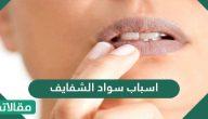 اسباب سواد الشفايف .. كيفية التخلص من سواد الشفايف