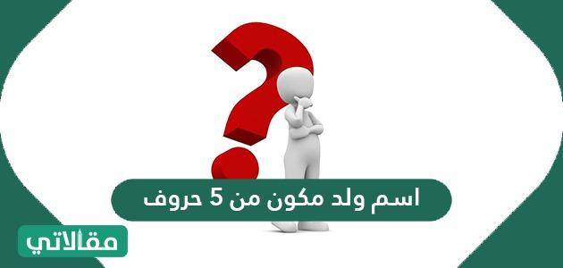 اسم ولد مكون من 5 حروف .. أسماء أولاد مكونة من 5 حروف ومعانيها