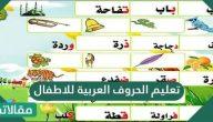 تعليم الحروف العربية للاطفال ..نصائح لتسهيل حفظ الحروف