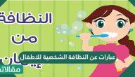 عبارات عن النظافة الشخصية للاطفال