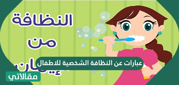 عبارات عن النظافة الشخصية للاطفال مقالاتي