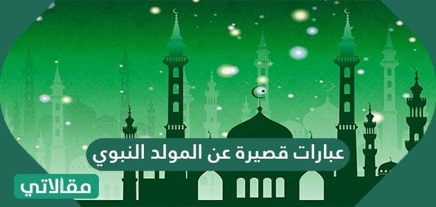 عبارات قصيرة عن المولد النبوي .. أجمل رسائل المولد النبوي