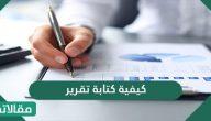 كيفية كتابة تقرير فعال خطوة بخطوة ومختلف أنواع التقارير