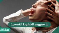 ما مفهوم الضغوط النفسية .. كيفية التعامل مع الضغوط النفسية