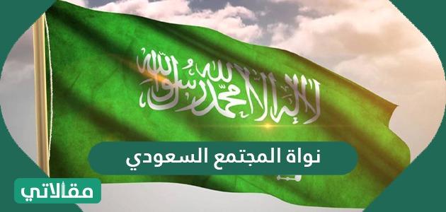 نواة المجتمع السعودي