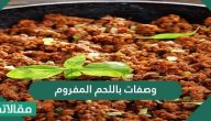 وصفات باللحم المفروم