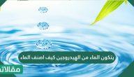 يتكون الماء من الهيدروجين كيف اصنف الماء