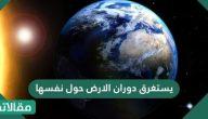 يستغرق دوران الارض حول نفسها