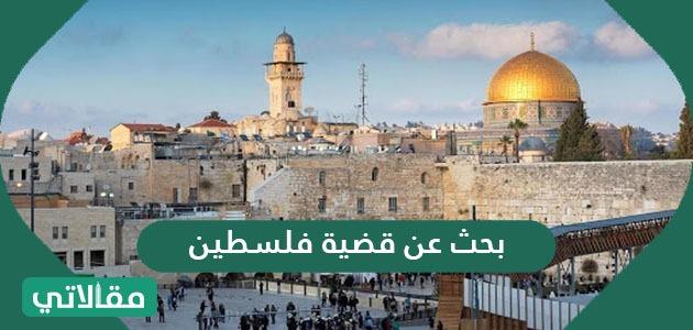 بحث عن قضية فلسطين .. مقال عن القضية الفلسطينة