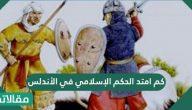 كم امتد الحكم الإسلامي في الأندلس