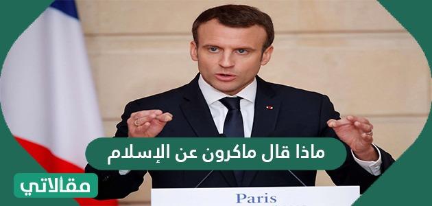 ماذا قال ماكرون عن الإسلام .. تفاصيل الدعوة لمقاطعة المنتجات الفرنسية