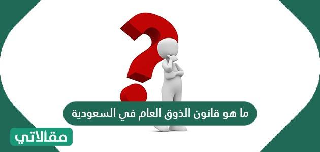ما هو قانون الذوق العام في السعودية … مخالفات قانون الذوق العام