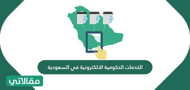 الخدمات الحكومية الالكترونية في السعودية .. مراحل تطور الحكومة الالكترونية السعودية