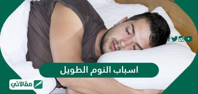 أسباب النوم الطويل .. ما هو النوم الطويل أو النعاس المفرط EDS؟
