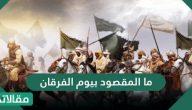 ما المقصود بيوم الفرقان الذي ذكره الله تعالى في القرآن الكريم