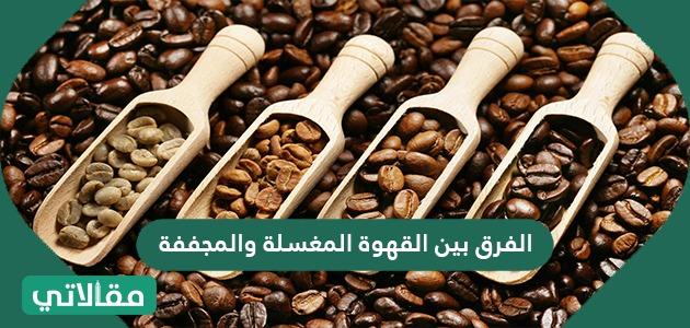 الفرق بين القهوة المغسلة والمجففة