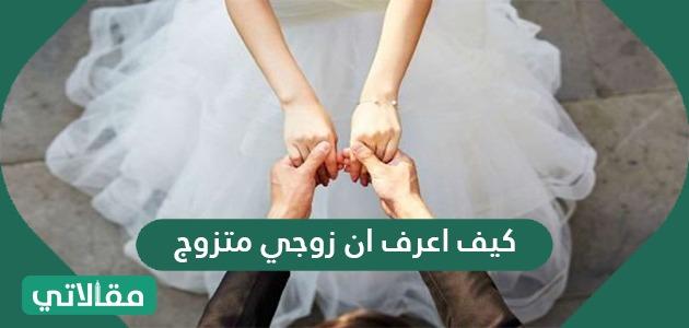 كيف أعرف أن زوجي متزوج برقم الهوية عبر أبشر .. علامات الزوج المتزوج بالسر