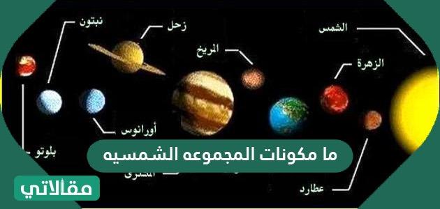 ما مكونات المجموعه الشمسيه .. ما هو عمر النظام الشمسي