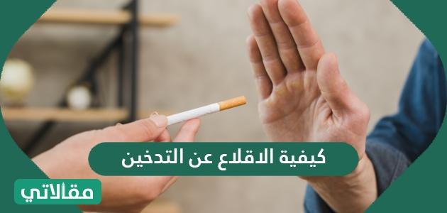 كيفية الاقلاع عن التدخين .. اهم الطرق للتخلص من التدخين