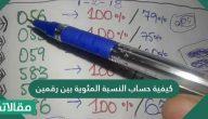كيفية حساب النسبة المئوية بين رقمين .. طرق حساب النسبة المئوية بين رقمين