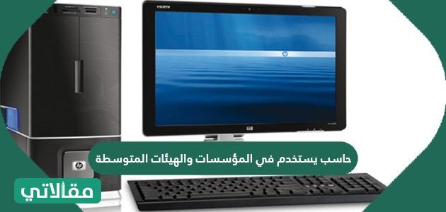 حاسب يستخدم في المؤسسات والهيئات المتوسطة