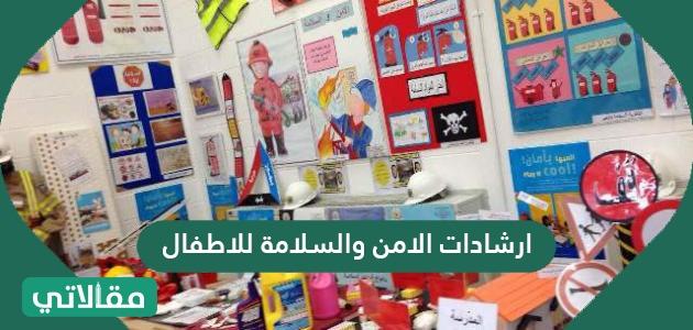 ارشادات الامن والسلامة للاطفال