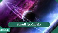 مقالات عن الفضاء .. معلومات عن الفضاء مميزة