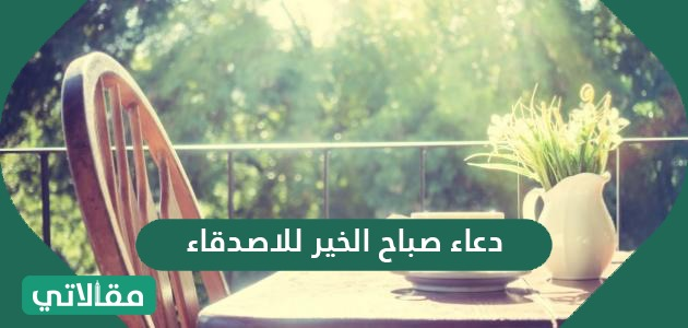 دعاء صباح الخير للاصدقاء .. أدعية صباح الخير دينية مكتوبة