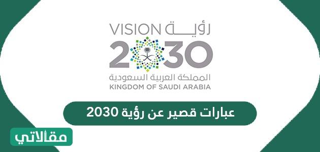 عبارات قصيرة عن رؤية 2030 أجمل الكلمات المعبرة عن رؤية المملكة مقالاتي