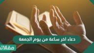 دعاء اخر ساعة من يوم الجمعة .. الدعاء يوم الجمعة قبل المغرب