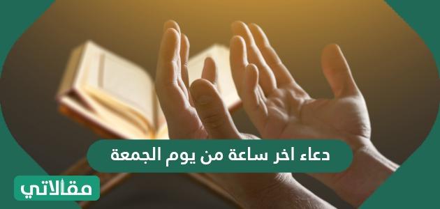 دعاء اخر ساعة من يوم الجمعة الدعاء يوم الجمعة قبل المغرب مقالاتي