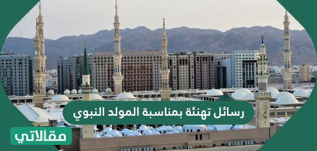 رسائل تهنئة بمناسبة المولد النبوي 2021 .. برقيات تهاني مولد النبي