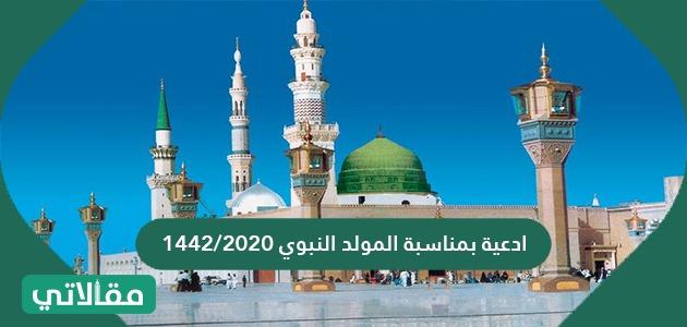 ادعية بمناسبة المولد النبوي 1442 /2020 .. أفضل الأدعية في المولد النبوي الشريف