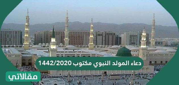 دعاء المولد النبوي مكتوب 1442/ 2020 .. موعد المولد النبوي
